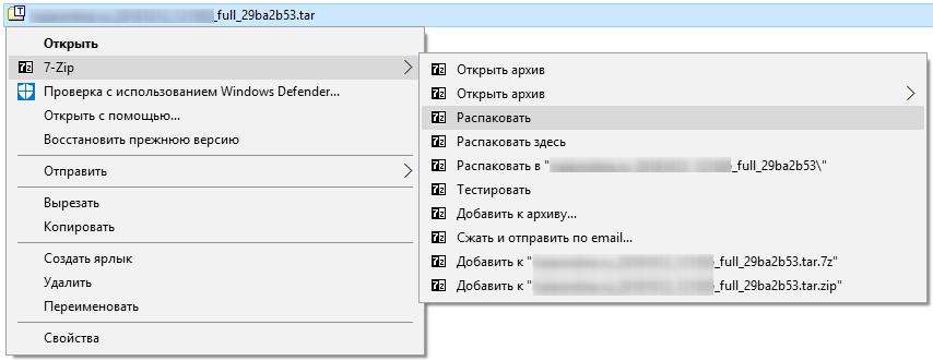 Распаковать многотомный tar gz архив bitrix на windows